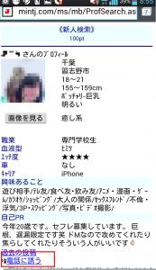 Jメールのプロフィール